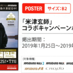 JOYSOUND販売促進ポスター「米津玄師・他」2019年2月度