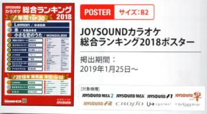 JOY2018総合ポスター