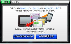 スマートDAM番号画面