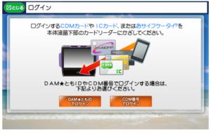 IDS2ログイン画面