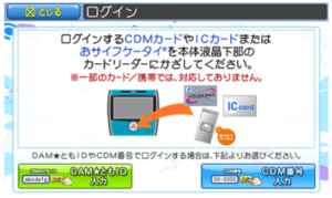 idsログイン画面