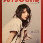 JOYSOUNDO2019年5月新譜本表紙は「家入レオ」カラオケ人気曲ランクTOP10