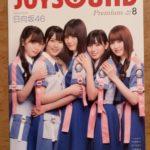 日向坂46カラオケ人気曲は?(JOYSOUND2019年8月新曲本表紙)