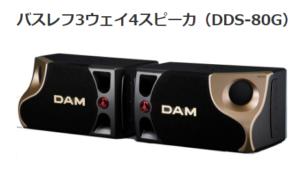 バズレフスピーカーDDS-80G