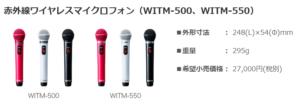 赤外線ワイヤレスマイク550