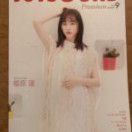 JOYSOUNDカラオケ新譜本2019年9月表紙(福原遥)
