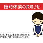 「カラオケ休業2」GW明けカラオケボックスはいつから営業再開されるのか(カラオケニュース)