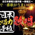 「DAMともオーディション」カラオケから応募できるオーディション2020年