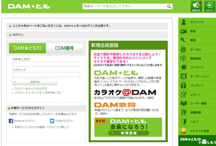 DAMともログインイメージ
