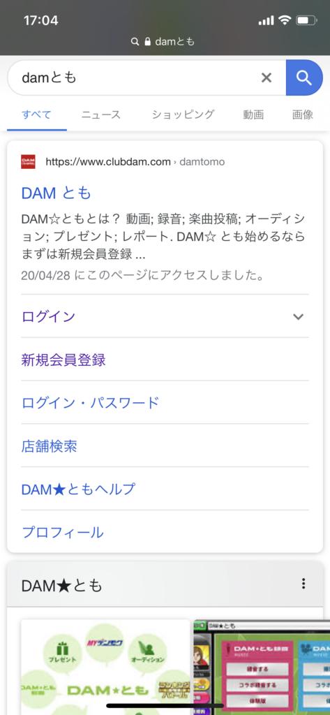 DAMとも検索