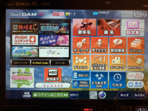 SmartDAMAiトップ画面